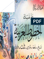 08 Teach Yourself Arabic Calligraphy Five Scripts