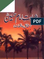 Shahadat-e-Imam Hussain (as) by Dr. Tahir ul Qadri