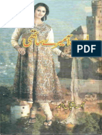 Laut Aa Mery Saathi by Amina Iqbal Ahmad Urdu Novels Center (Urdunovels12.Blogspot.com)