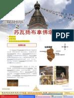 《莲花海》(39)-圣地巡礼-尼泊尔之苏瓦扬布拿佛塔(1)-地埋位置-多种传说-前往苏瓦扬布拿佛塔的路径-敦珠佛学会