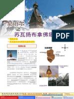 《莲花海》(40)-圣地巡礼-尼泊尔之苏瓦扬布拿佛塔(2)-地埋位置-苏瓦扬布拿佛塔的建筑结构-敦珠佛学会