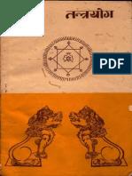 Tantra Yoga 7 Sept 1966 - Swami Akshobhyananda Saraswati