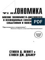 Stiven Levit - Frikonomika