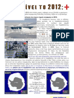 Τι θα γίνει το 2012, υπό Λεοντίου Μοναχού Διονυσιάτου