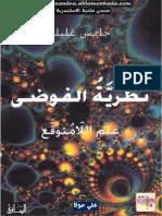 نظرية الفوضى -علم اللامتوقع - جيمس غليك