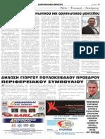 """Εφημερίδα """"Κορινθιακή Ημέρα"""" - 18/3/2014"""