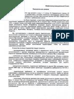 Предложения ИнфоКоммуникационного Союза