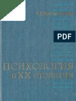 _Ярошевский М.Г., Психология в XX столетии