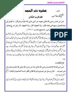 Ahkame Zilhaj Aur Qurbani Ke Masail (Www.tauheed-sunnat.com)