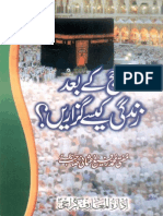 Hajj kay Baad (www.tauheed-sunnat.com).pdf
