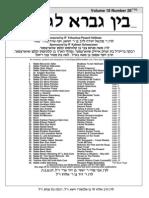 bglg-74-26-shemini-5774