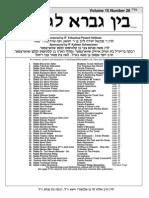 bglg-71-29-shemini