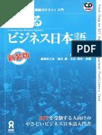 Wakaru Bijinesu Nihongo Understanding Business Japanese