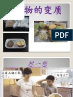 食物的变质 6 年级pwpoint(2)