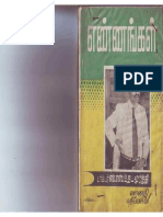 Ennangalbym.s.udhayamurthi