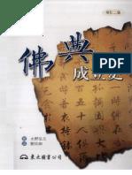 水野弘元-佛典成立史