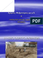 "ANCIENT THEATRE  OF ACHARNES/ATTIKA GREECE by ""ACHARNEON FILIKI"" - The whole wide world Fraternity of Acharneans  -   AΡΧΑΙΟ ΘΕΑΤΡΟ ΑΧΑΡΝΩΝ - απο την ""ΑΧΑΡΝΕΩΝ ΦΙΛΙΚΗ- ΣΥΝΕΝΩΣΙΣ ΑΠΑΝΤΑΧΟΥ ΤΗΣ ΓΗΣ ΑΧΑΡΝΕΩΝ"""