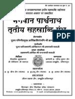 Parsavnath Granth.pdf