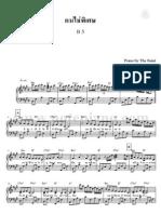 คนไม่พิเศษ piano sheet