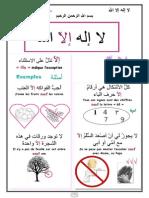 La Ilaha Ilallah.partIE 2