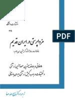 مزداپرستی در ایران قدیم//دکتر ذبیح الله صفا