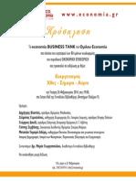 Πρόσκληση Καθηγήτριας Τομαρά- Σιδέρη