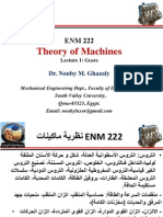 Theory of Machines -Lecture1