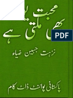 Mohabbat Yun Bhi Milti Hay by Nuzhat Jabeen Zia Urdu Novels Center (Urdunovels12.Blogspot.com)