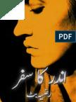 Andar Ka Safar by Razia Butt Urdu Novels Center (Urdunovels12.Blogspot.com)