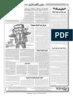 القدس العربي - أعداء الذّات