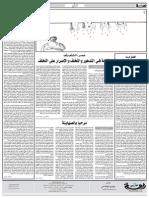 العدو درسا _ جريدة العالم العراقي - 211112