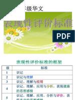 四年级华文评标+课堂教学与评价05052013