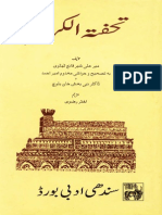 Tuhfat-Ul-Kiram-Mir Ali Sher Qaan'i Thatwi