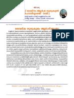 Gurukul Admission Notification