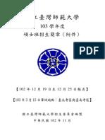 103_MM_DP_Ann_02(01)