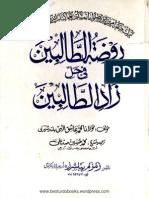 Rozatut Talebeen