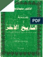 مقدمة في التاريخ الآخر- قراءة جدية للروايات الاسلامية