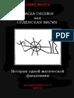 Magia ordinis или Орденская магия. История одной магической фальшивки