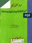 Radd Ul Doaleen by Khawaja Muhammad Ubaid Ullah Multani