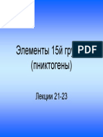 Lectures_group_15_2013.pdf