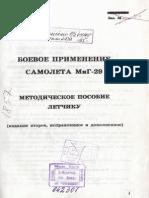 MiG-29 - Flugzeug-Handbuch - Fight Manual