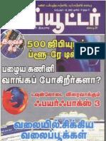 Tamil Computer Sep1 15,2008
