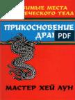 0445918 37152 Hei Lun Prikosnovenie Drakona Uyazvimye Mesta Chelovecheskog