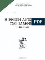Εθνική Αντίσταση των Ελλήνων
