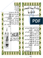 Asmaul Husna Baru - Copy