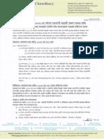 Profit Sharing Legal Opinion according to Bangladesh labor act