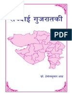 Hindi Sachchai Gujaratki