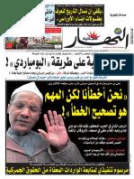 Journal ENNAHAR Du 24.03.2014