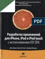 Разработка приложений для iPhone, iPad и iPod touch.iOS SDK [Марк] [2011] [pdf] [www.bookstor.ru]