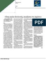 2014-03-21_EFIMERIDA TON SINTAKTON_P(49)_13701264